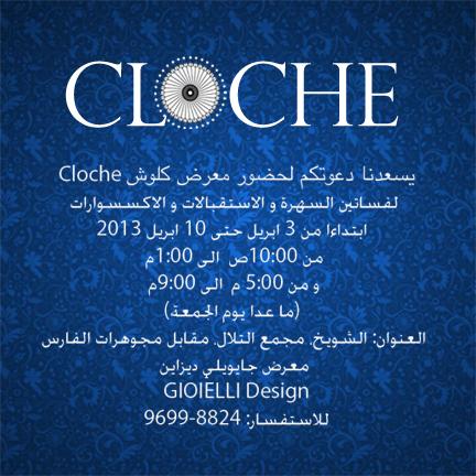 cloche2013